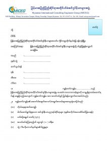 Application Form Sample