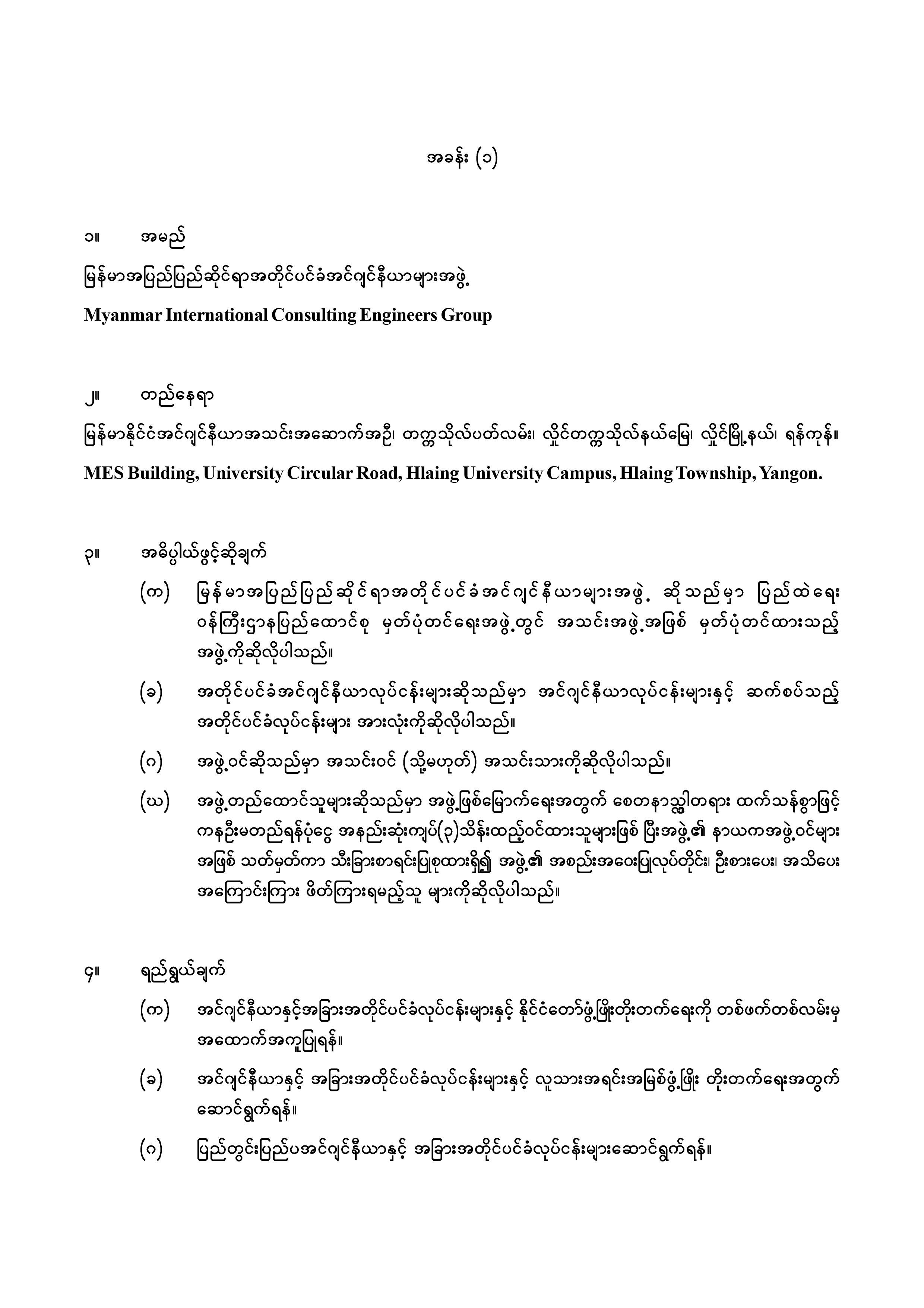 miceg-article-of-association-1