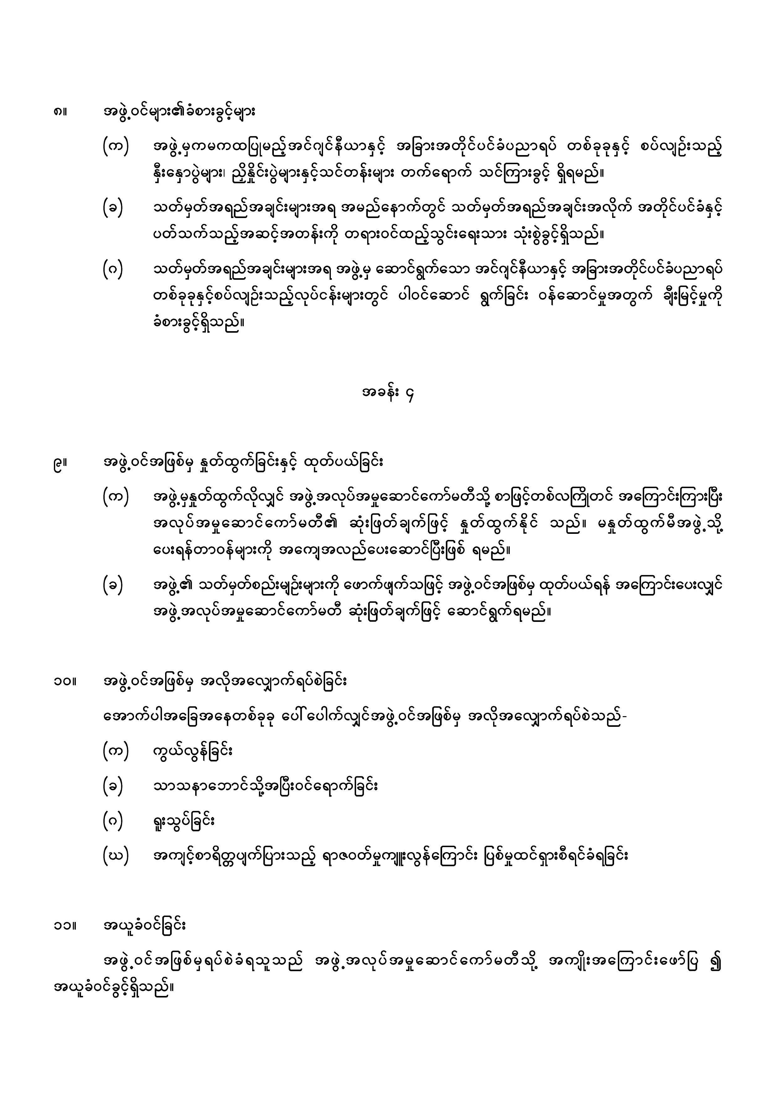 miceg-article-of-association-3