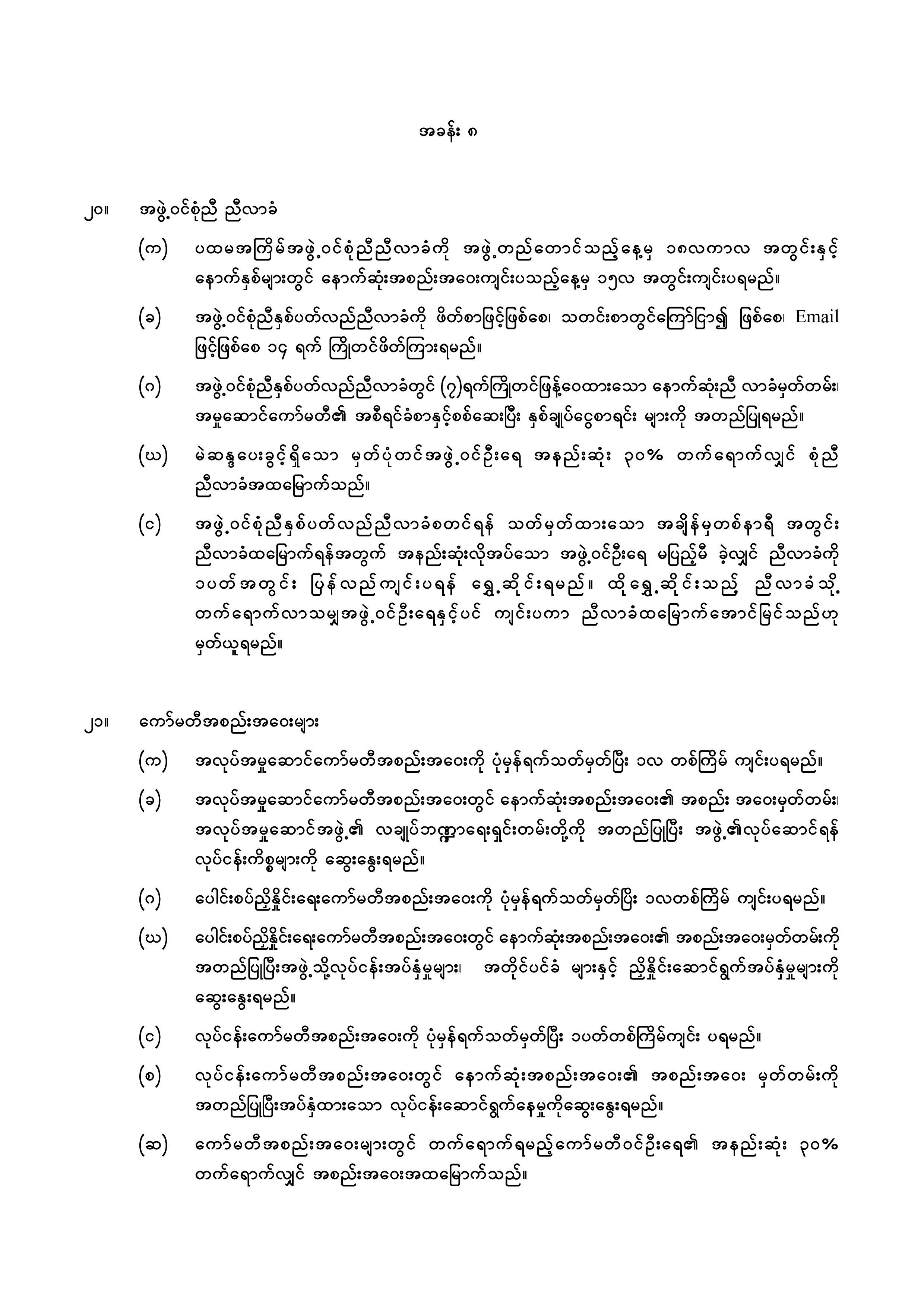 miceg-article-of-association-6