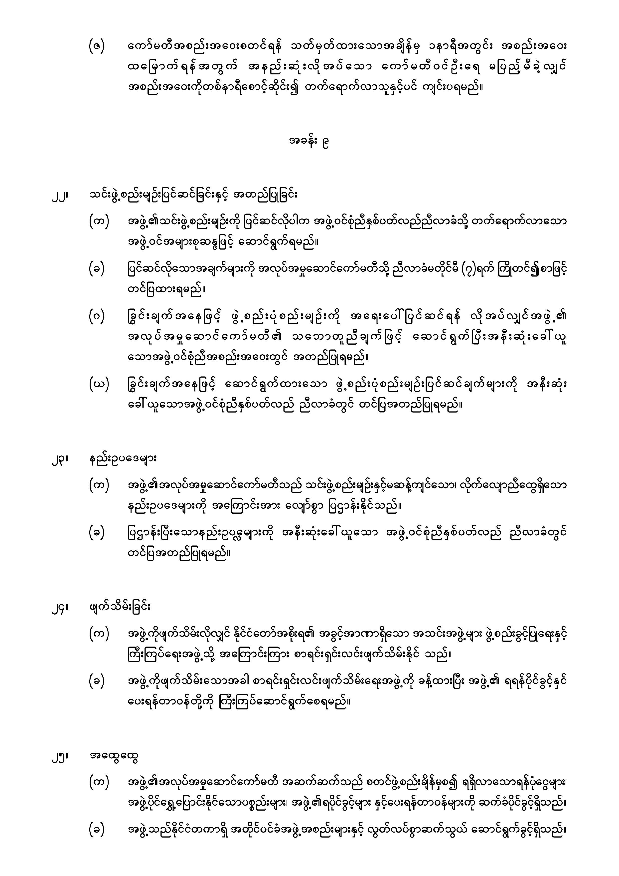 miceg-article-of-association-8